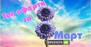 Осми март - ден на жената или ден на майката?