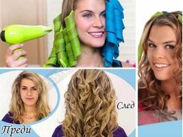 Ролки и четка за коса
