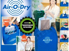 Преносима сушилна за дрехи Air-O-Dry