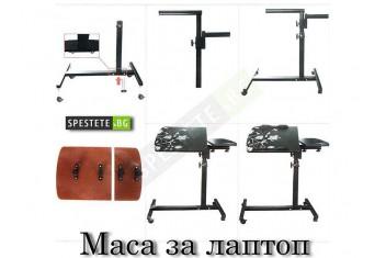 Мобилна маса за лаптоп