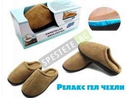 Домашни чехли с мемори гел