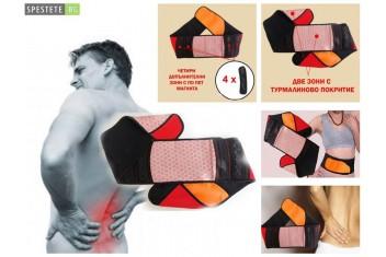 Турмалинов колан за спиране на болките в кръста