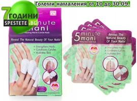 Подхранваща маска за нокти
