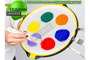 Тавичка за боядисване против цапане