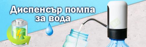 Диспенсър помпа за вода